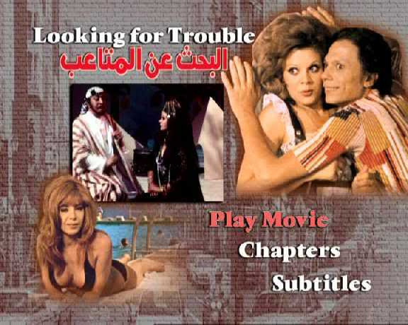 الفيلم النادر البحث عن المتاعب Elba7t0
