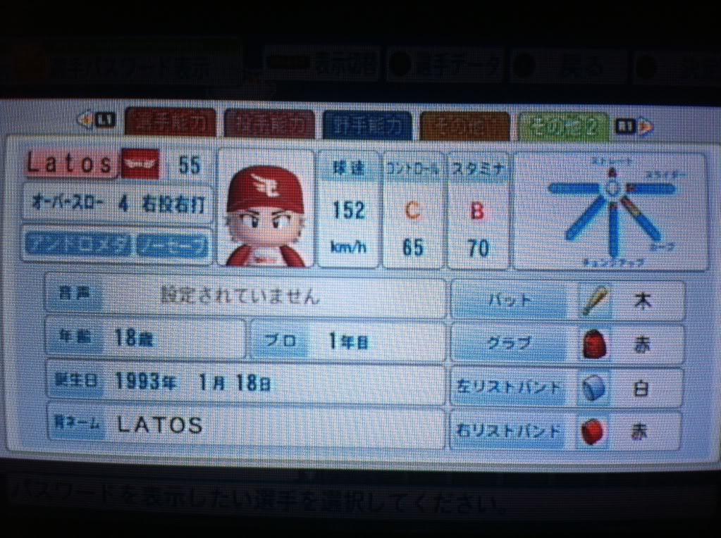 Latos SP 2011 Latos001_zpse548dc20