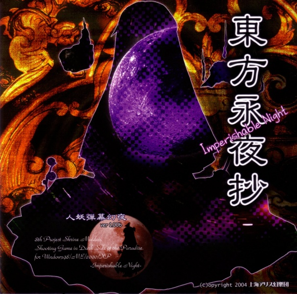 Touhou 8 ~ Imperishable Night 605px-Th08cover_zps6fbe5a92