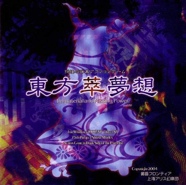 Touhou 7.5 ~ Immaterial and Missing Power 606px-Th075Cover_zps6004a2ec