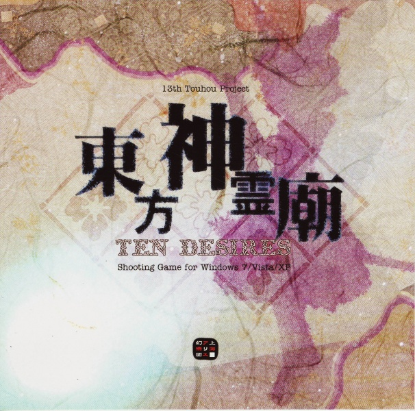 Touhou 13 ~ Ten Desires 606px-Th13cover_zps11bdbc10