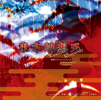 Touhou 10.5 ~ Scarlet Weather Rhapsody Th105_zps2ef7fa43