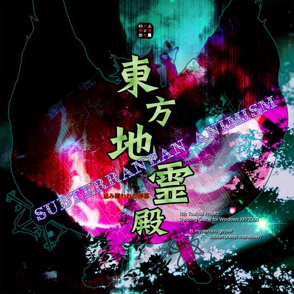 Touhou 11 ~ Subterranean Animism Th11_Cover_zps29539dae