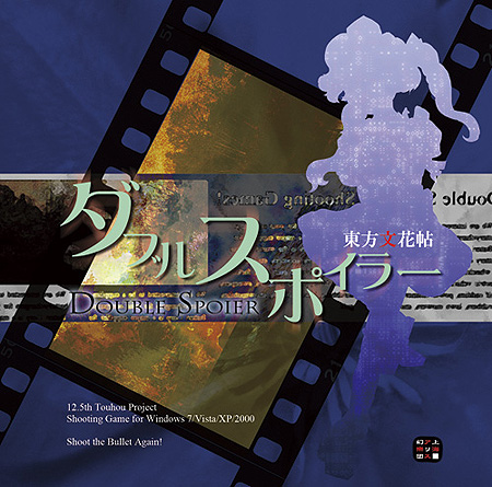 Touhou 12.5 ~ Double Spoiler Th125cover_zpsc5f918ce
