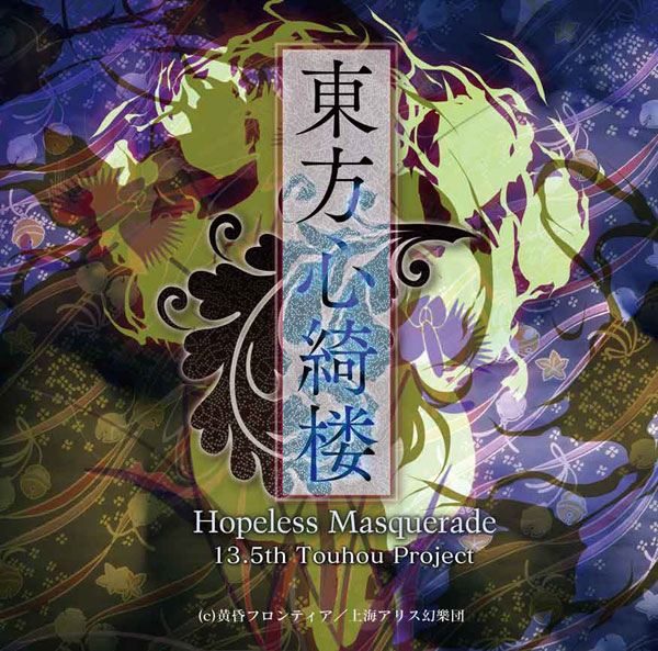 Touhou 13.5 ~ Hopeless Masquerade Th135_cover_zps70dd4bcf