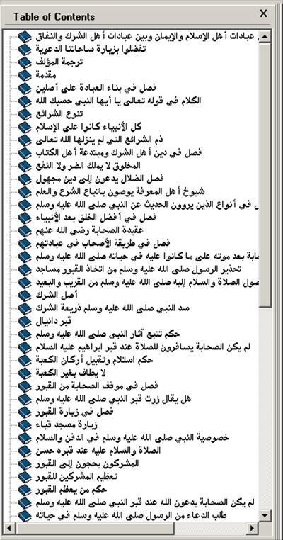 قاعدة عظيمة في الفرق بين عبادات أهل الإسلام وغيرهم لابن تيمية كتاب الكتروني رائع 39d20f26