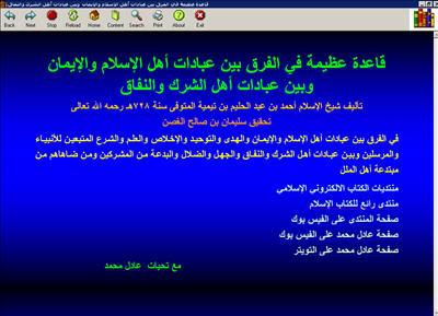 قاعدة عظيمة في الفرق بين عبادات أهل الإسلام وغيرهم لابن تيمية كتاب الكتروني رائع 545ea4c1