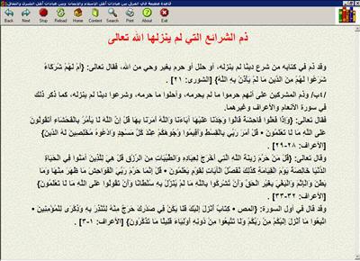 قاعدة عظيمة في الفرق بين عبادات أهل الإسلام وغيرهم لابن تيمية كتاب الكتروني رائع 5a7f34cc