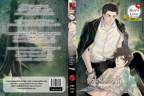 [Available] Boy's Love 34 เล่ห์มารแดง + Boy's Love 35 Missing Love Series Missing-Love-1_zpsfe6f22e4