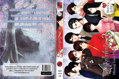 [Available] Boy's Love 34 เล่ห์มารแดง + Boy's Love 35 Missing Love Series Missing-Love-jpg_zpsdf05d4a6