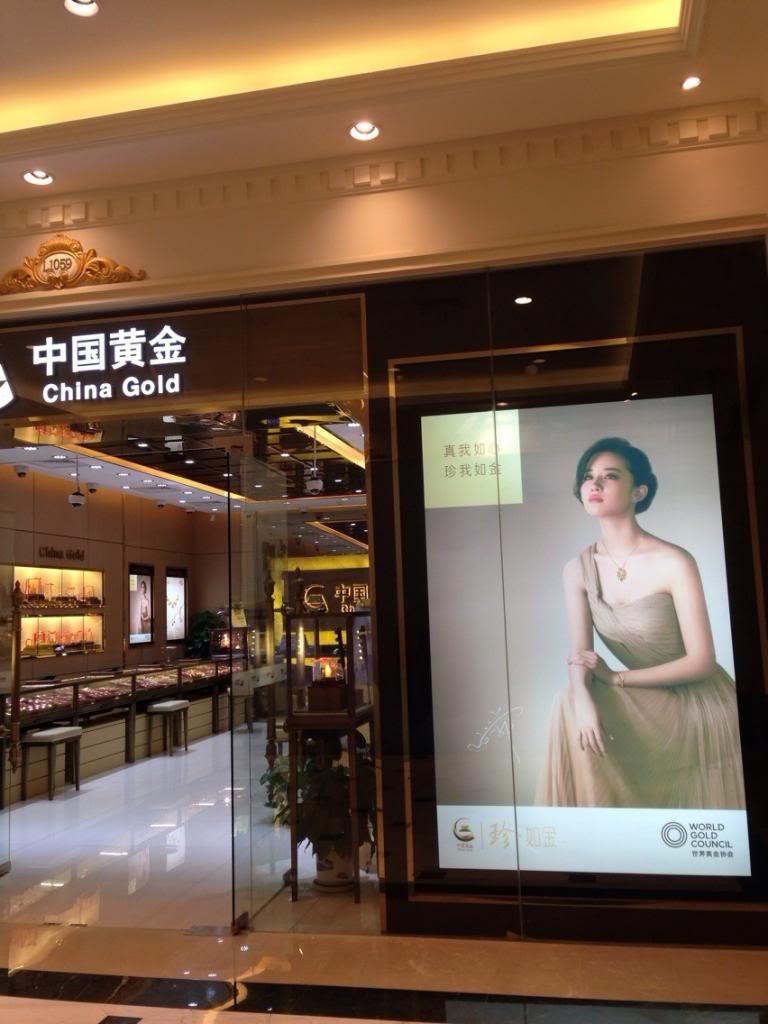 [14/01/14] ร้าน China Gold 2