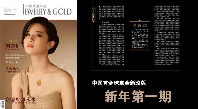 China Gold 2013010814565302