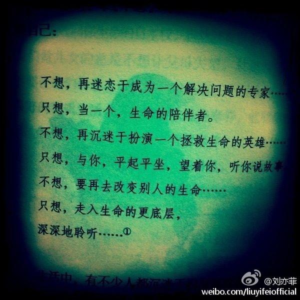 Yifei's Sina ก.ย.-ธ.ค. 2556 - Page 2 Sina021120132