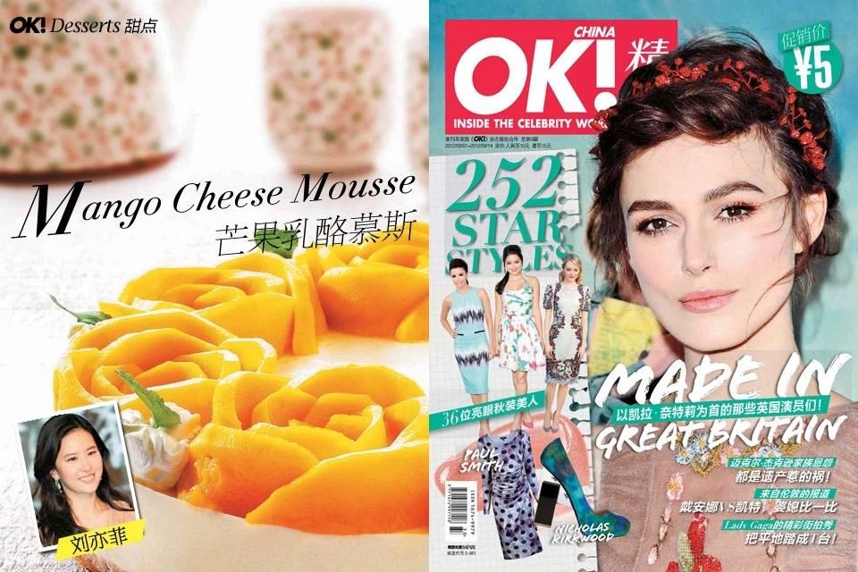 นิตยสาร OK  ปักษ์แรก เดือนกันยายน 2555 2012090309530129-horz