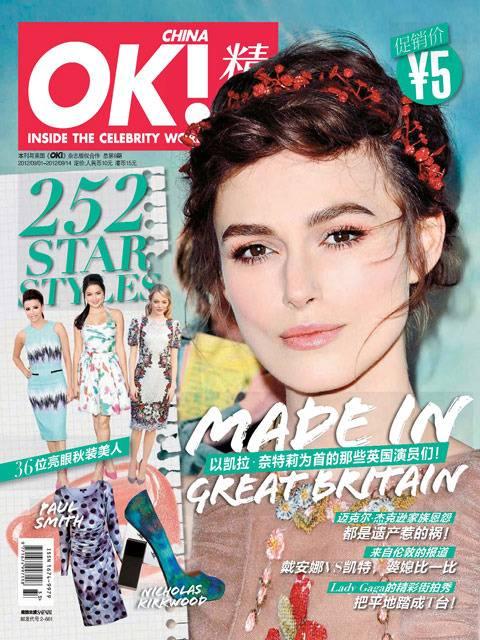 นิตยสาร OK  ปักษ์แรก เดือนกันยายน 2555 2012090310022381