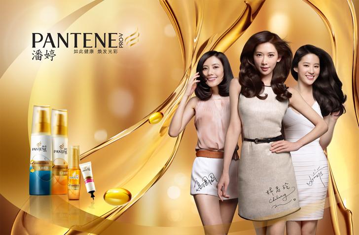 โฆษณา PANTENE  1347026538113_L