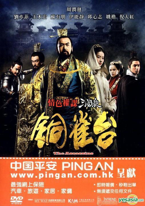 ดีวีดี The Assassins โจโฉ ลิขสิทธิ์แท้ 0001-l_p0023529126