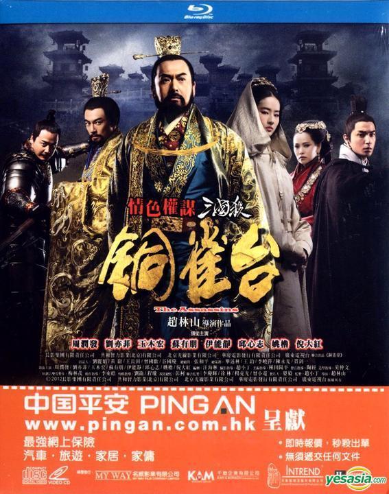 ดีวีดี The Assassins โจโฉ ลิขสิทธิ์แท้ 0001-l_p0023529460
