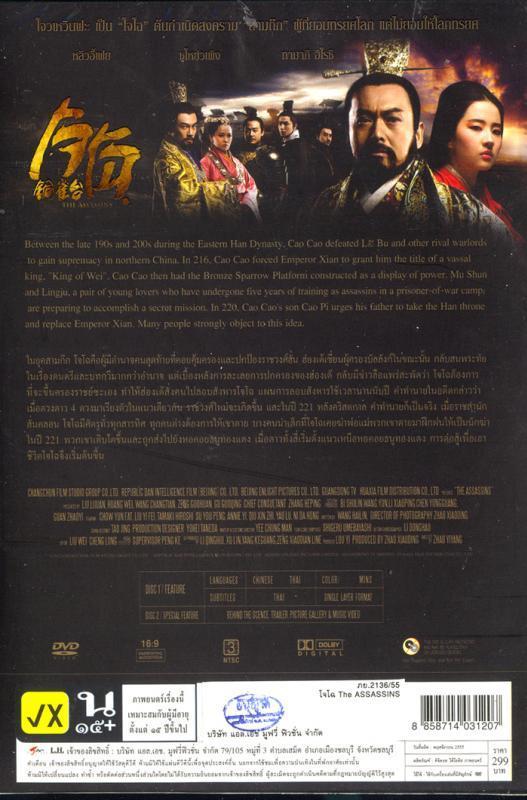 ดีวีดี The Assassins โจโฉ ลิขสิทธิ์แท้ B014089
