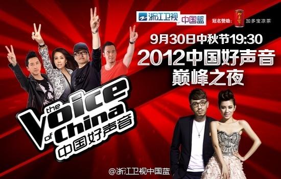 [30/09/12] รายการ The Voice of China [Live Performance Show] 4ccaf6f6jw1dxehh50s09j