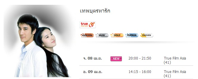 ประกาศ! Love in Disguise จะมาฉายช่อง True Film Asia (ช่อง 41) Lianaitonggao01