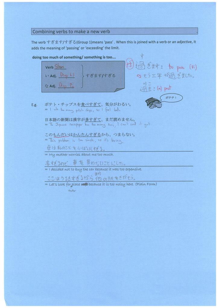 日本語教室 - Nihongo Kyoushitsu - Page 4 Sugiru