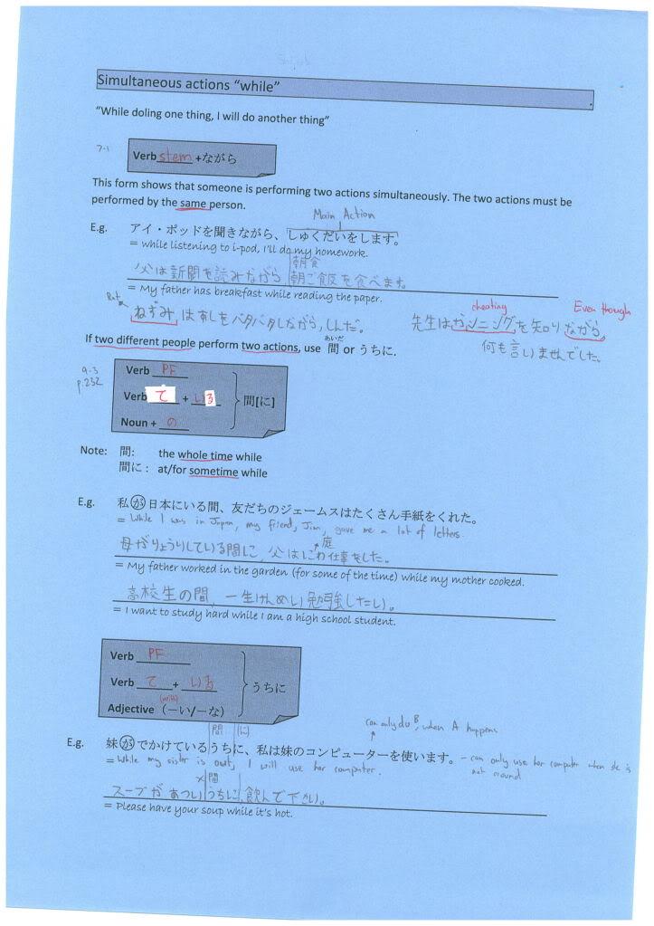日本語教室 - Nihongo Kyoushitsu - Page 4 Whilenagara