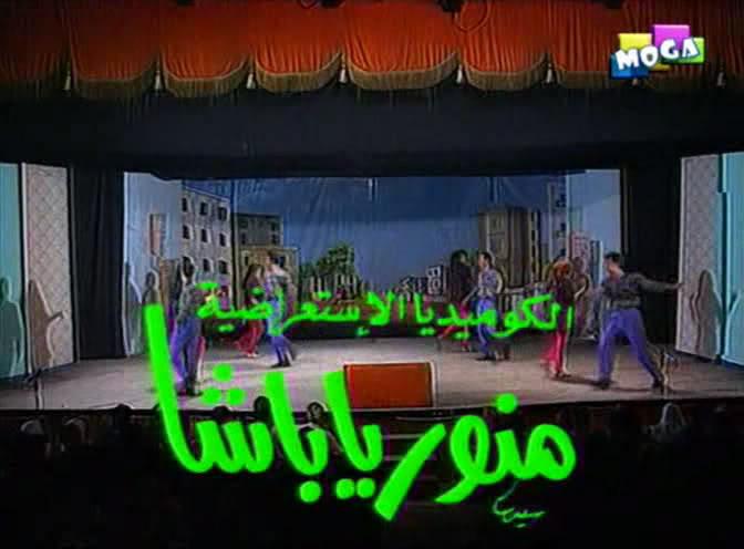 المسرحية الكوميدية الاستعراضية منور يا باشا بطولة محمد نجم بجودة DVSRipعلى اكتر من سيرفر مباشر بحجم 367ميجا  4101-2
