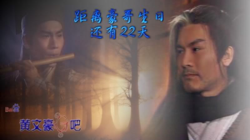 [1998]Đa tình đao | Huỳnh Văn Hào, Hà Mỹ Điền, Cung Từ Ân, Lâm Vĩ 22