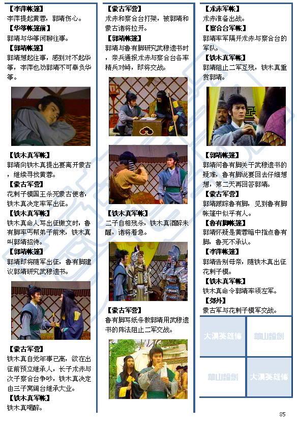 [1988]Võ lâm ngũ bá | Huỳnh Văn Hào, Trần Ngọc Liên 2c3e8817e4218e23972b43fe