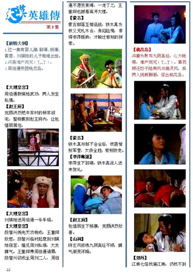[1988]Võ lâm ngũ bá | Huỳnh Văn Hào, Trần Ngọc Liên 2f5781f83c27f868252df2fd