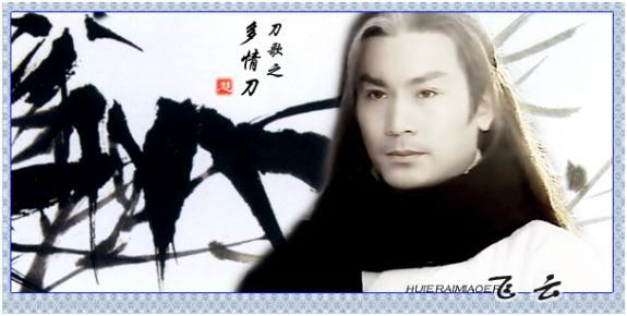 [1998]Đa tình đao | Huỳnh Văn Hào, Hà Mỹ Điền, Cung Từ Ân, Lâm Vĩ Banner10