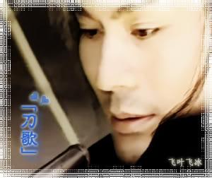 [1998]Đa tình đao | Huỳnh Văn Hào, Hà Mỹ Điền, Cung Từ Ân, Lâm Vĩ Daoge2
