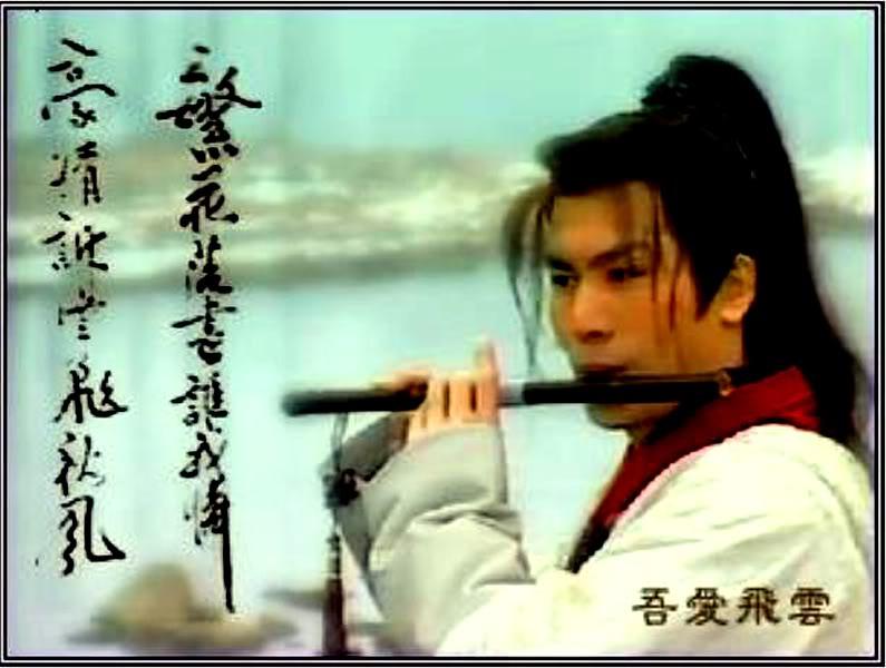 [1998]Đa tình đao | Huỳnh Văn Hào, Hà Mỹ Điền, Cung Từ Ân, Lâm Vĩ Datinhdao45a