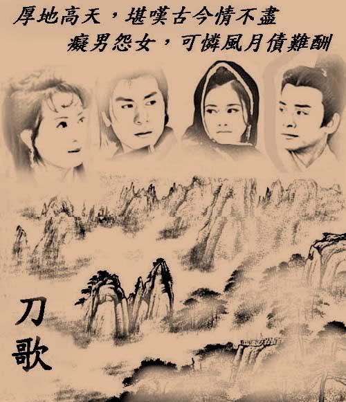 [1998]Đa tình đao | Huỳnh Văn Hào, Hà Mỹ Điền, Cung Từ Ân, Lâm Vĩ Dauker2_04