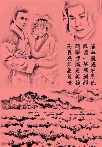 [1998]Đa tình đao | Huỳnh Văn Hào, Hà Mỹ Điền, Cung Từ Ân, Lâm Vĩ Dauker2_05