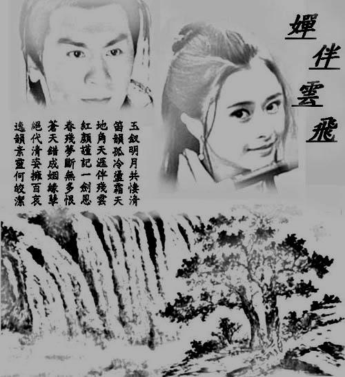 [1998]Đa tình đao | Huỳnh Văn Hào, Hà Mỹ Điền, Cung Từ Ân, Lâm Vĩ Dauker2_06
