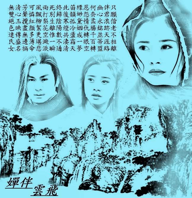 [1998]Đa tình đao | Huỳnh Văn Hào, Hà Mỹ Điền, Cung Từ Ân, Lâm Vĩ Dauker2_07