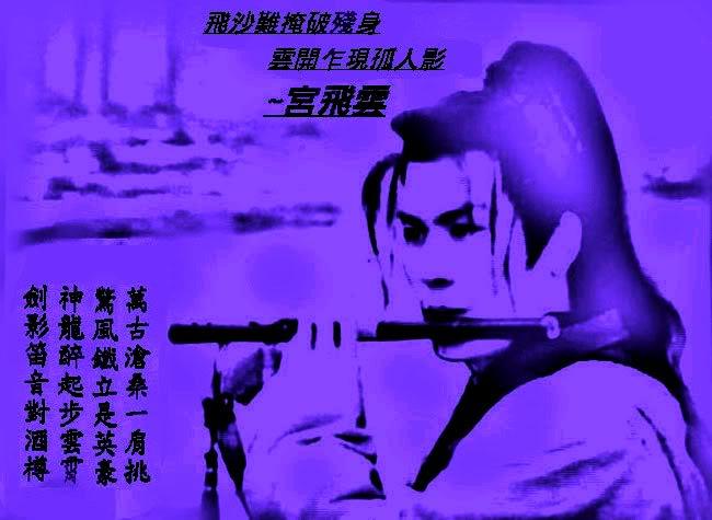 [1998]Đa tình đao | Huỳnh Văn Hào, Hà Mỹ Điền, Cung Từ Ân, Lâm Vĩ Dauker3_01