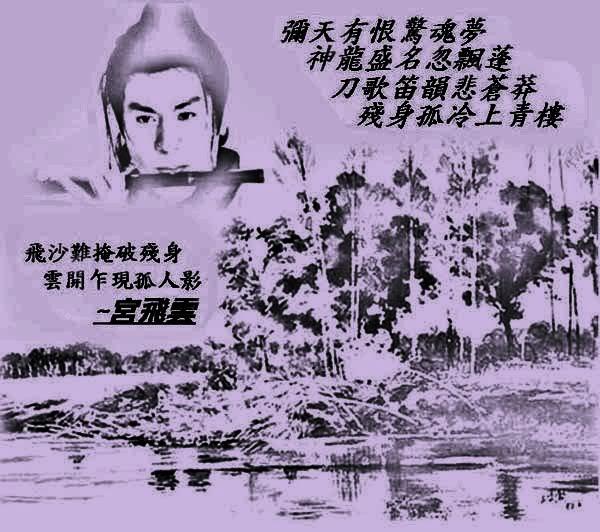 [1998]Đa tình đao | Huỳnh Văn Hào, Hà Mỹ Điền, Cung Từ Ân, Lâm Vĩ Dauker3_02