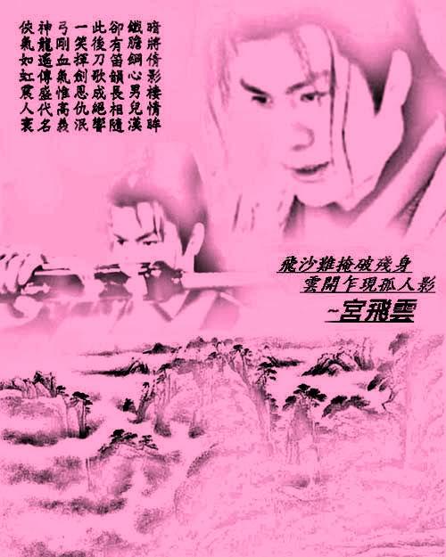 [1998]Đa tình đao | Huỳnh Văn Hào, Hà Mỹ Điền, Cung Từ Ân, Lâm Vĩ Dauker3_03