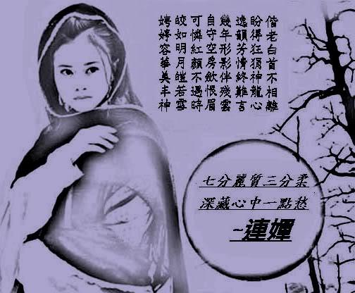 [1998]Đa tình đao | Huỳnh Văn Hào, Hà Mỹ Điền, Cung Từ Ân, Lâm Vĩ Dauker3_04