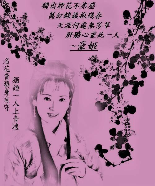 [1998]Đa tình đao | Huỳnh Văn Hào, Hà Mỹ Điền, Cung Từ Ân, Lâm Vĩ Dauker3_05
