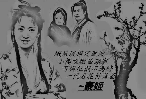 [1998]Đa tình đao | Huỳnh Văn Hào, Hà Mỹ Điền, Cung Từ Ân, Lâm Vĩ Dauker3_07