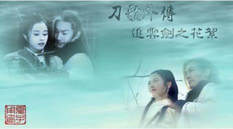 [1998]Đa tình đao | Huỳnh Văn Hào, Hà Mỹ Điền, Cung Từ Ân, Lâm Vĩ Tk21