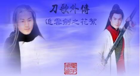 [1998]Đa tình đao | Huỳnh Văn Hào, Hà Mỹ Điền, Cung Từ Ân, Lâm Vĩ Tk22