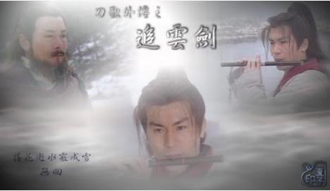 [1998]Đa tình đao | Huỳnh Văn Hào, Hà Mỹ Điền, Cung Từ Ân, Lâm Vĩ Tk24