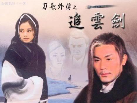 [1998]Đa tình đao | Huỳnh Văn Hào, Hà Mỹ Điền, Cung Từ Ân, Lâm Vĩ Tk30