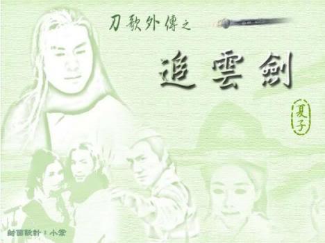 [1998]Đa tình đao | Huỳnh Văn Hào, Hà Mỹ Điền, Cung Từ Ân, Lâm Vĩ Tk31