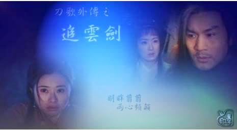 [1998]Đa tình đao | Huỳnh Văn Hào, Hà Mỹ Điền, Cung Từ Ân, Lâm Vĩ Tk35